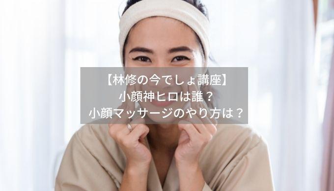 【林修の今でしょ講座】 小顔神ヒロは誰? 小顔マッサージのやり方は?